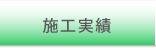 秋田電気工事株式会社の施工実績