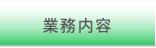 秋田電気工事株式会社の業務内容