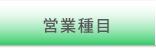 秋田電気工事株式会社の営業種目