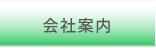 秋田電気工事株式会社の会社案内