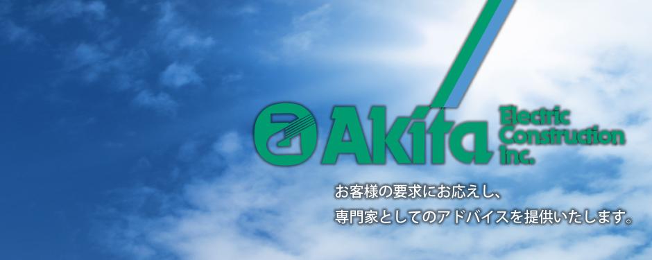 秋田電気工事株式会社